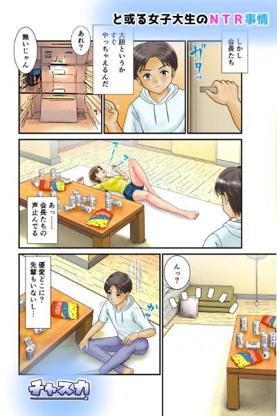 RJ321915 と或る女子大生のNTR事情~合宿の夜に彼女が先輩と絡み合う~ [20210331]