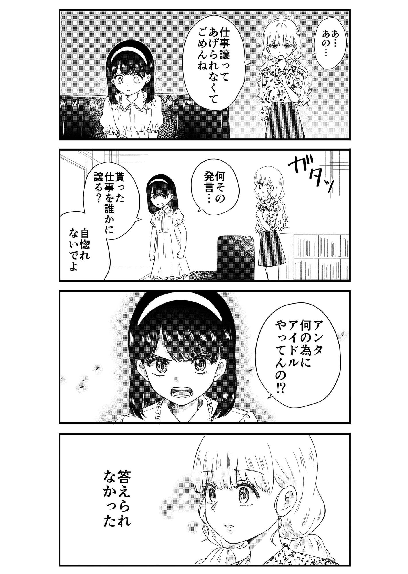 キモオタ、アイドルやるってよ(5)