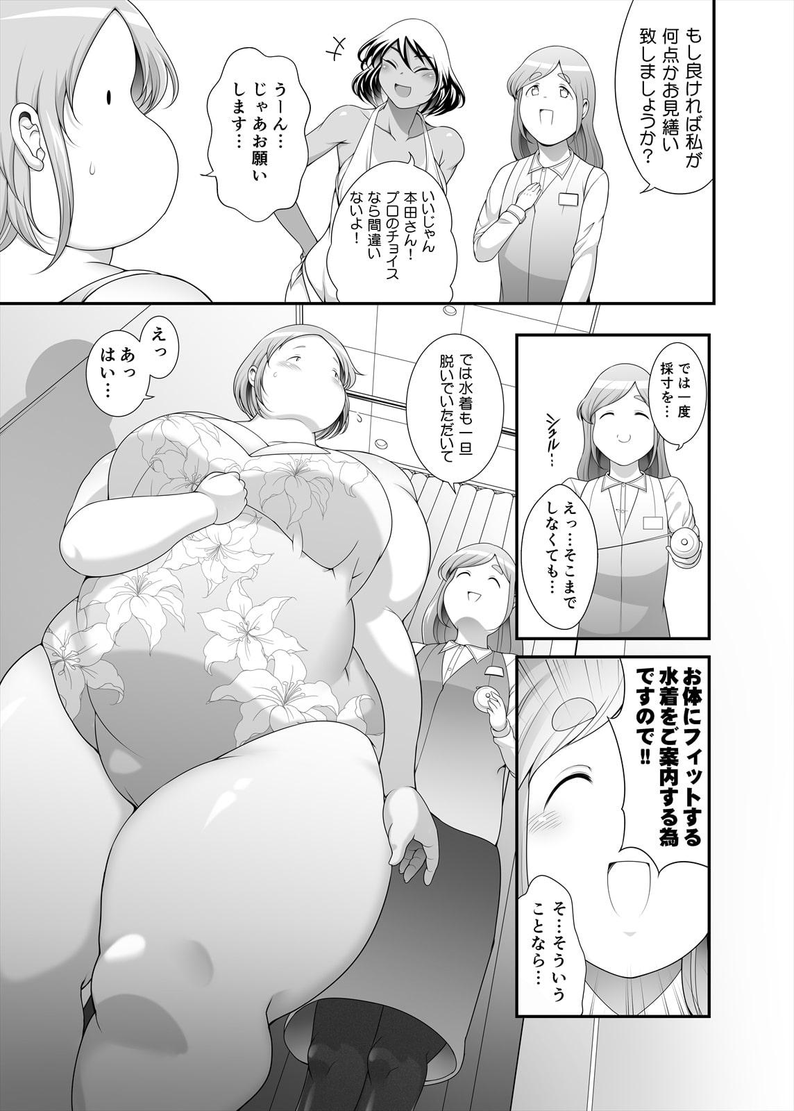 RJ321958 ぽちゃオナペット本田さん6 採寸編 [20210403]