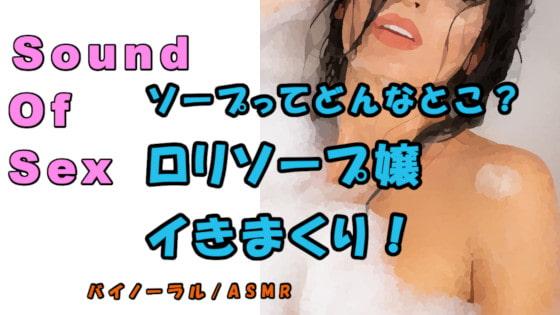 RJ321990 ノンフィクションSEXボイス実録ソープに潜入お風呂屋さんってどんなとこロリ風俗嬢をいかせまくり ASMRバイノーラル風俗エロボイス催眠音声 [20210326]