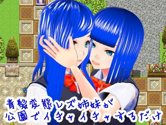 RJ322038 青髪変態レズ姉妹が公園でイチャイチャするだけ [20210408]
