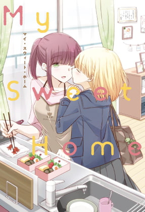 """RJ322069 Mother x Daughter Yuri """"My Sweet Home"""" Complete Edition [20210326]"""