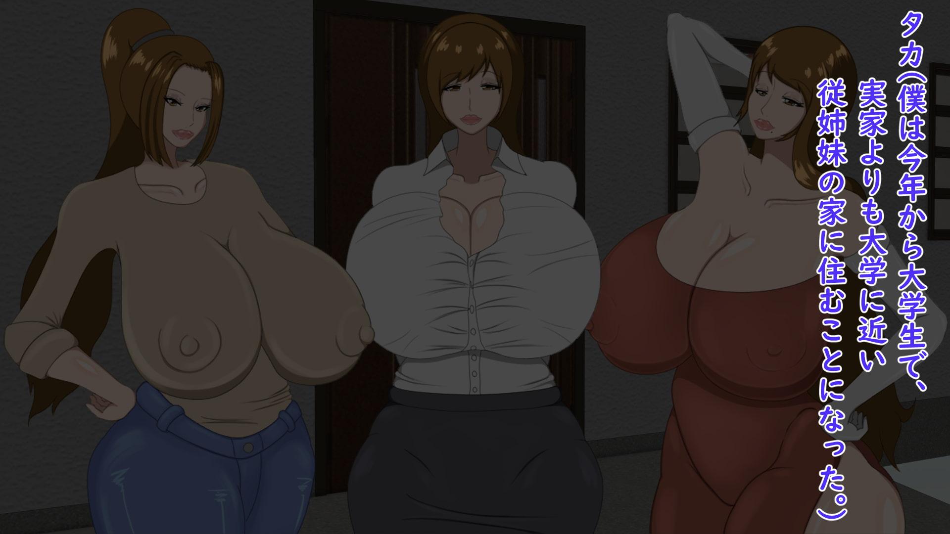 妖艶な従姉妹達 ~三女の場合~