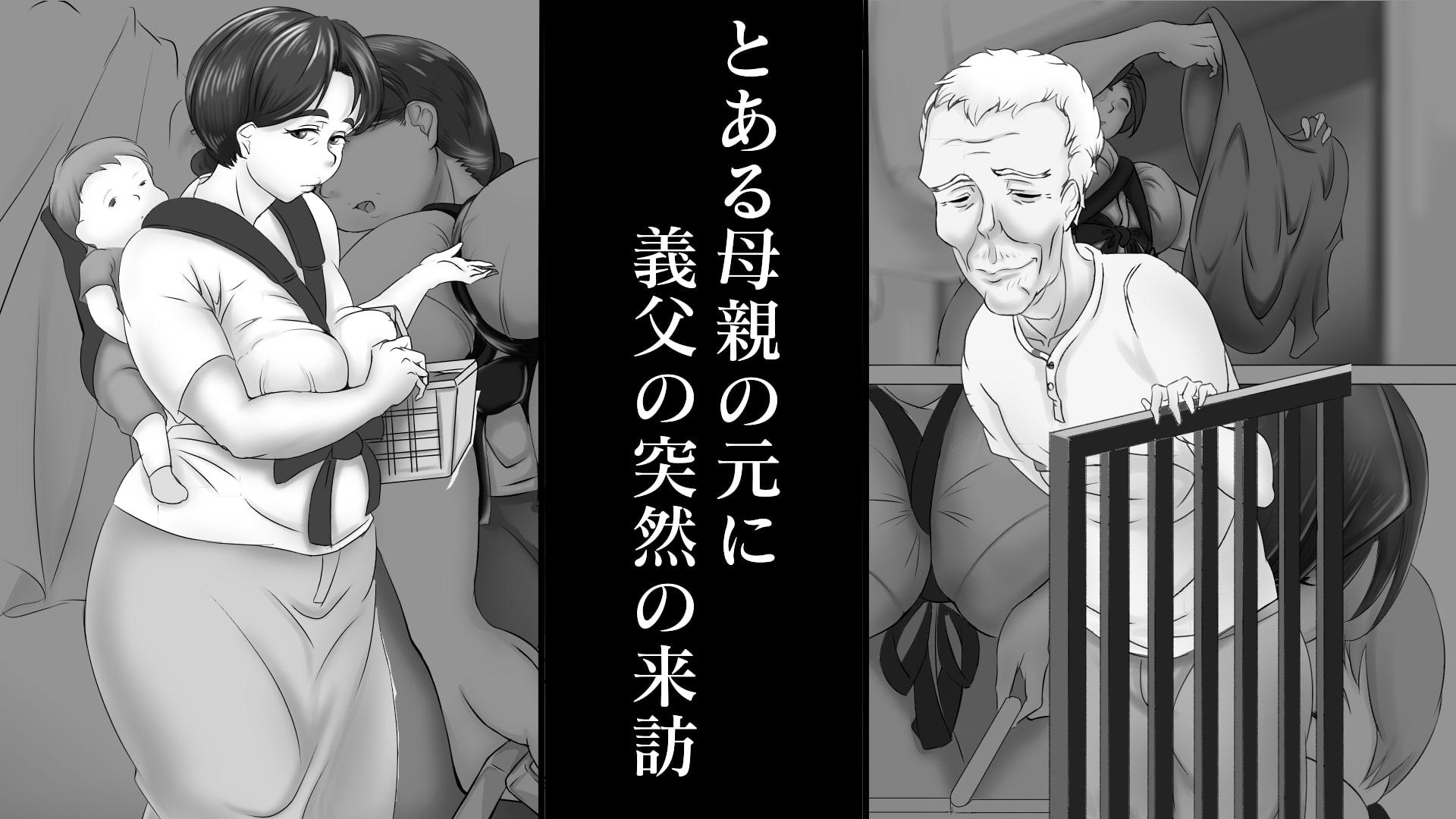 義父(義娘)孝行 ~熟母が女に返る時~のサンプル画像1