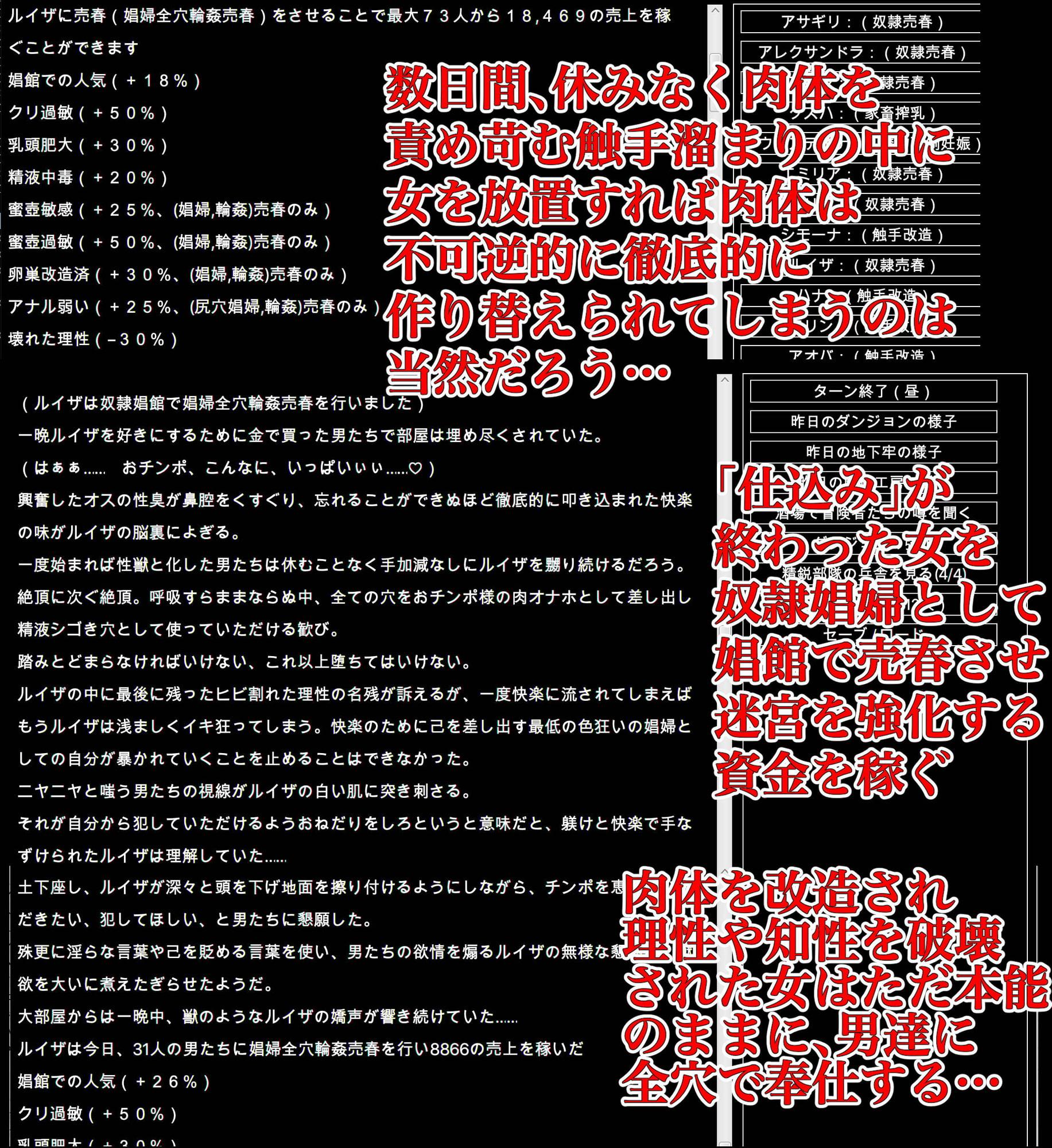 RJ322247 陵辱異種姦ダンジョン〜敗北した女冒険者は魔物の孕み袋〜 [20210529]