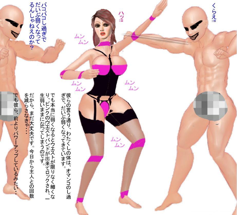 熟女戦士・スペースクイーン 夫の身代わり編のサンプル画像