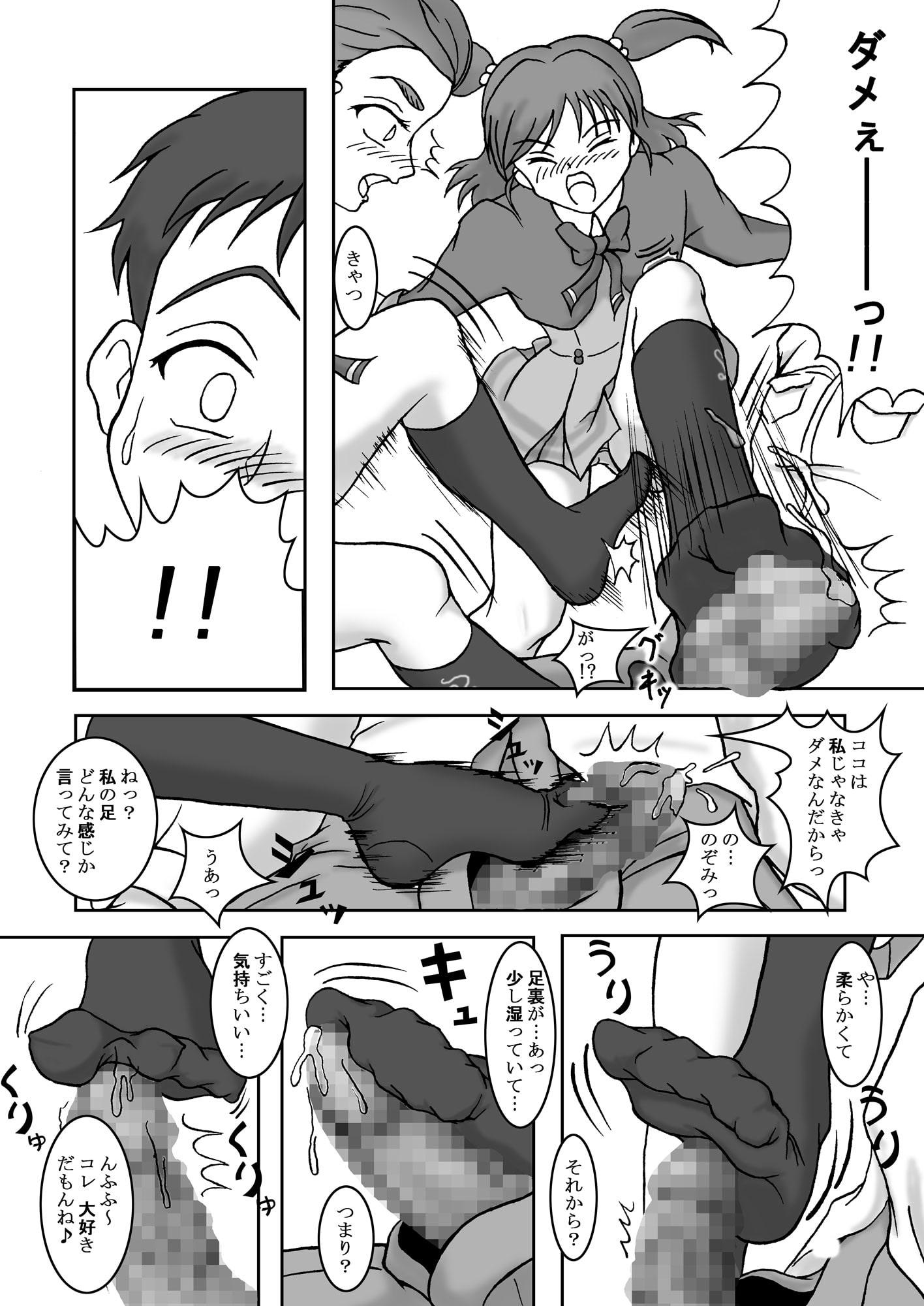 Yes!ズリキュア5GoGo!