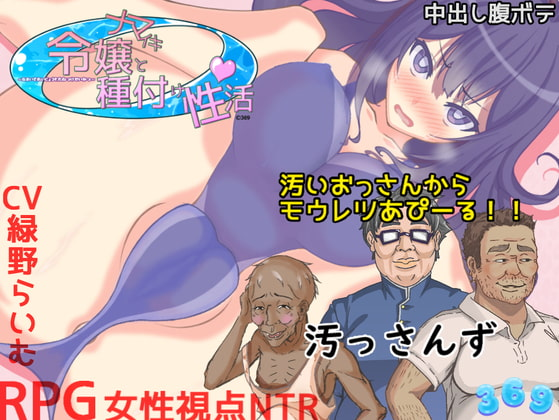 RJ322412 ナマイキ令嬢と種付け性活 [20210914]