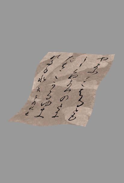 式子内親王和歌 漢字・仮名 毛筆 Calligraphy 素材