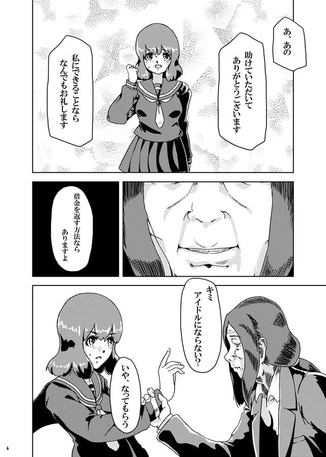 リトルチャレンジャーZERO~side I-1 club~のサンプル画像