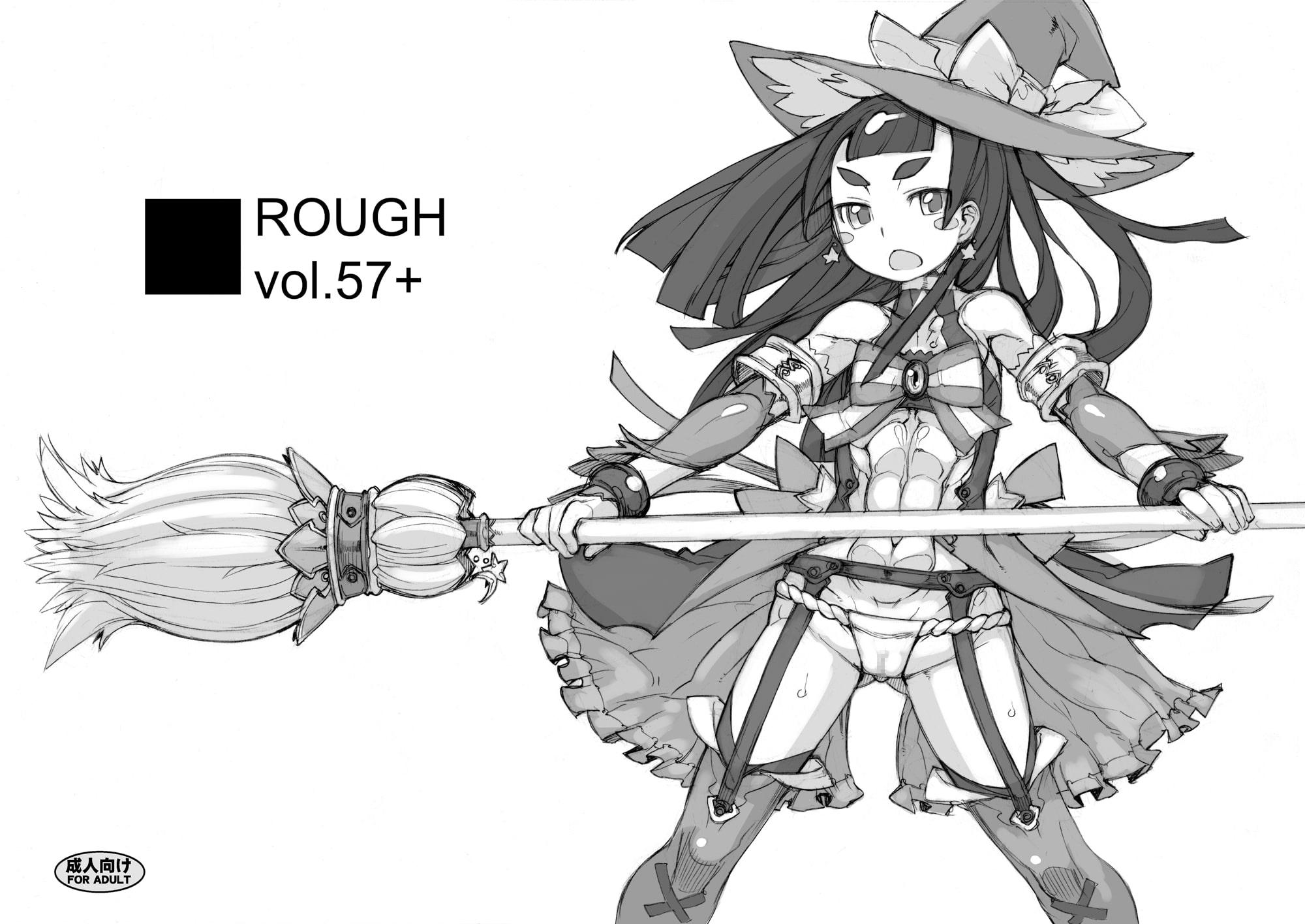 ROUGH vol.57+