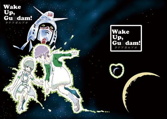 Wake Up, Gu○dam! タチアガルアオのサンプル画像