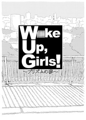 W○ke Up, Girls! ~プリズムの夢~のタイトル画像