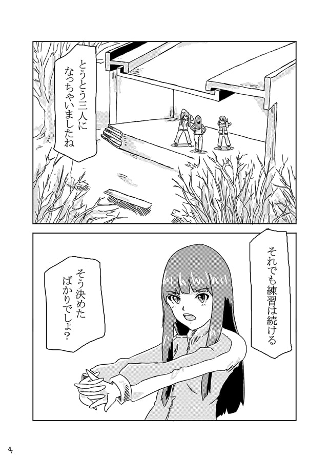 W○ke Up, Girls! ~プリズムの夢~のサンプル画像