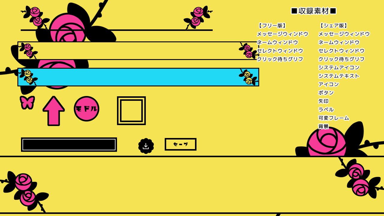 ゲームUI素材05シェア版