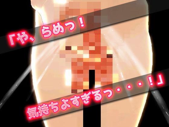 ふたなり少女を強制オナニー射精させ続けよう!~美少女3Dゲーム
