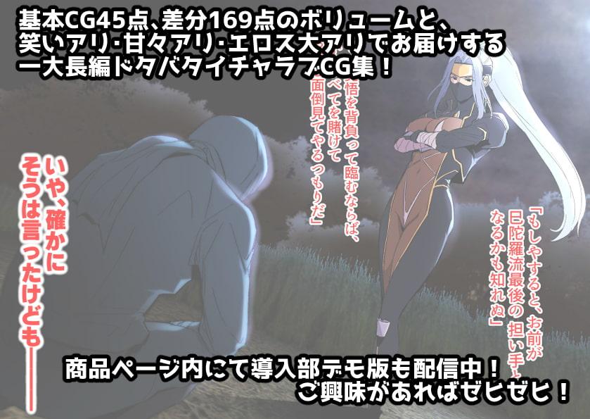 RJ322522 シノビのイロハ ~激チョロ女師匠と実践えちえち忍術指南~ [20210403]