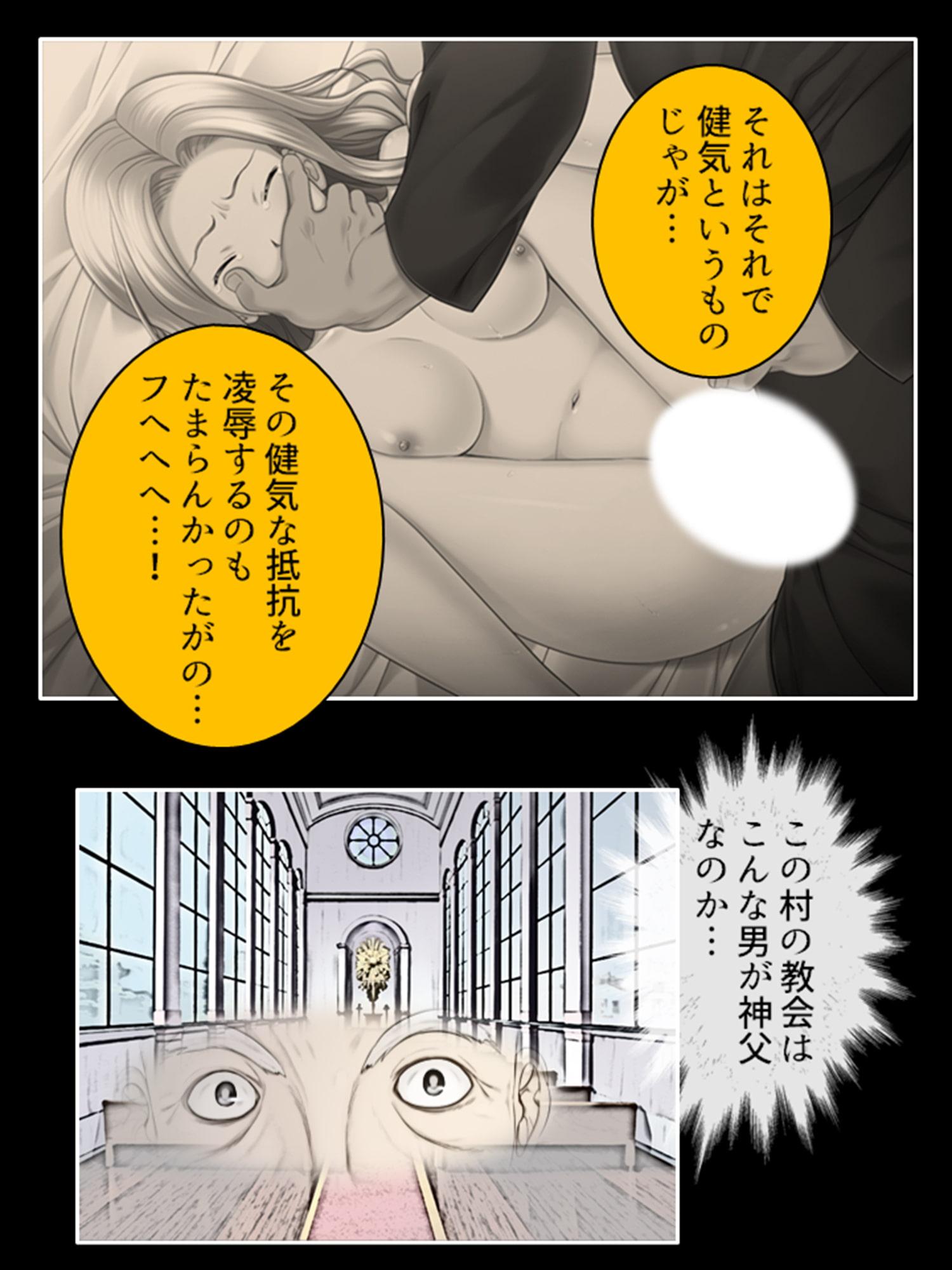 処女地獄:何度も蘇る清き膜 4巻のサンプル画像2