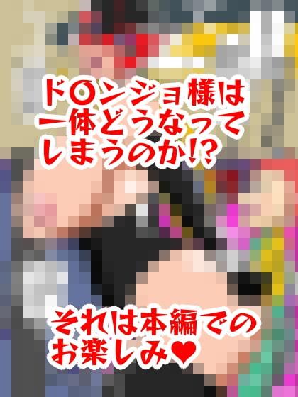 RJ322644 勝手にVSド〇ンジョ様お仕置き編 [20210402]