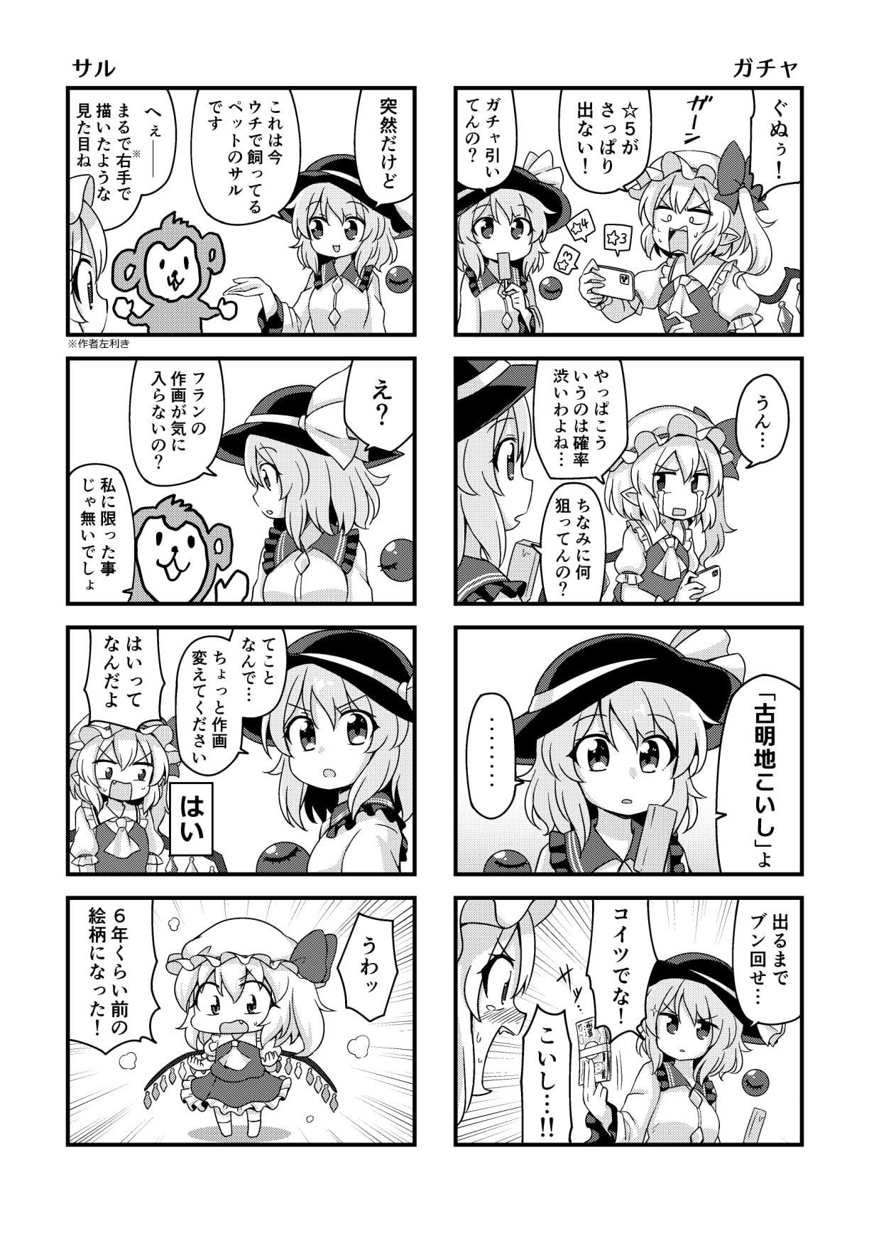 こいフラフリーダム-主役は私たちだッ!!-