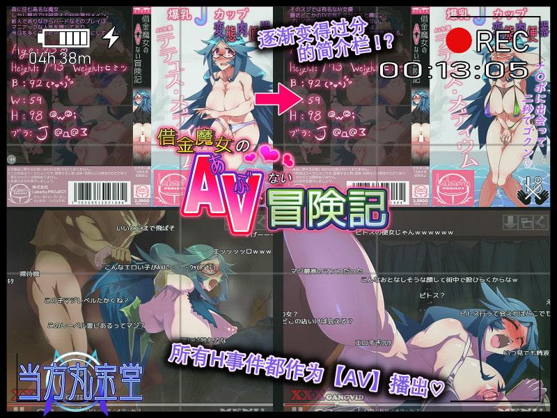 借金魔女的AV冒険记【简体版】
