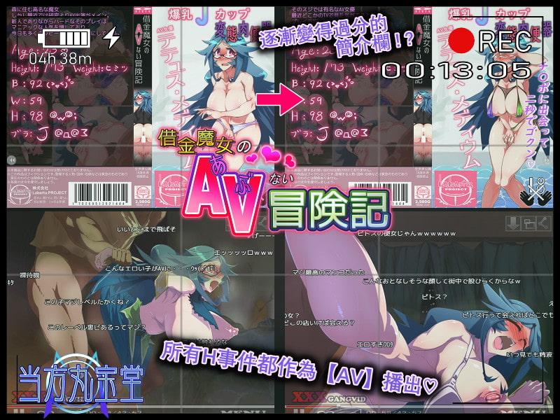 借金魔女的AV冒険記【繁體版】