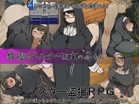 RJ322858 敬虔なシスターは主の為なら~いいなり聖女と肉欲の村~ [20210403]