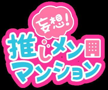 【飴舐め・コーラ飲み・耳かき・添い寝・吐息】妄想!推しメン・マンション(CV:月野もあ)