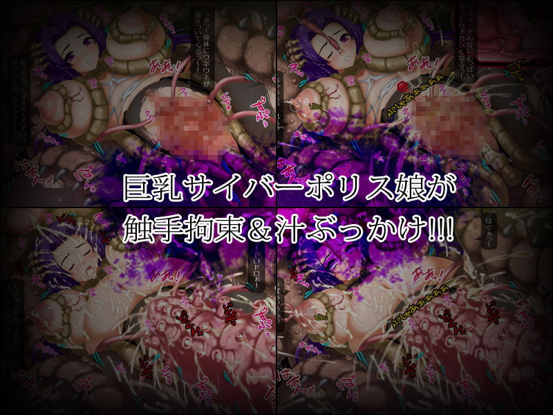 ジュポリス2-異界闇淫怪汁蝶-