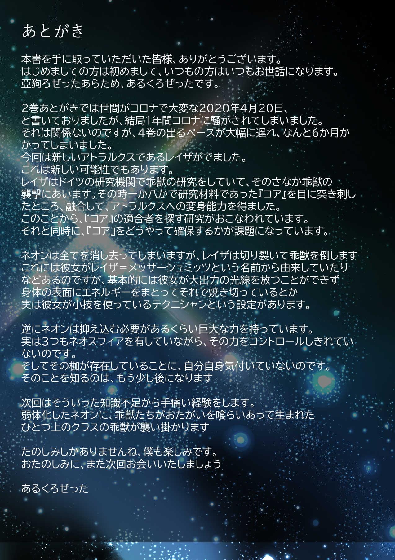 RJ322922 超光闘女アトラルクス(4) [20210402]