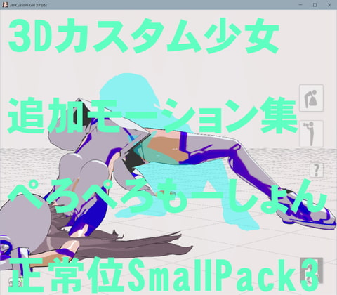 RJ322951 3Dカスタム少女追加モーション正常位smallpack3 [20210402]