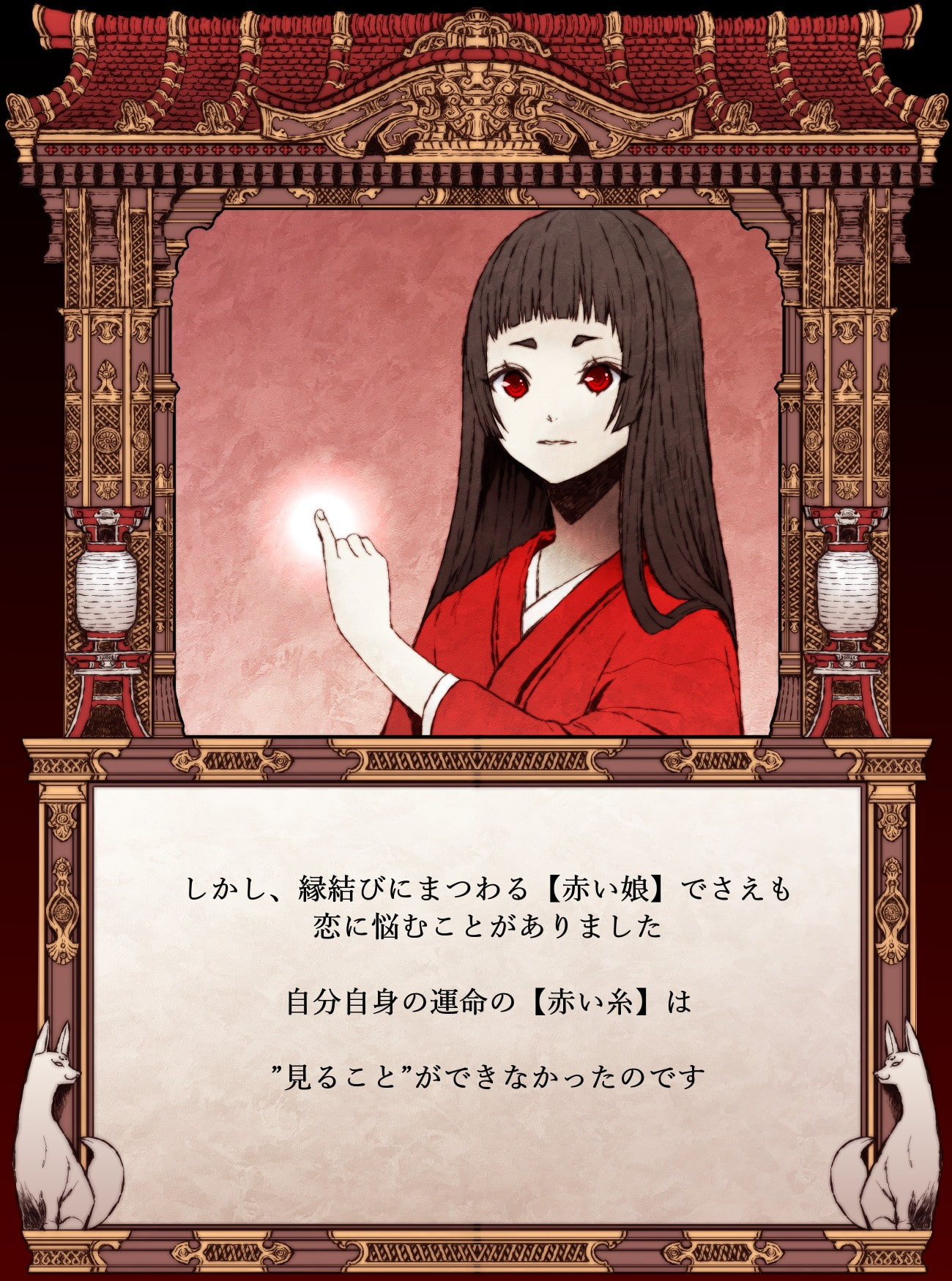 【絵本】赤い糸の娘