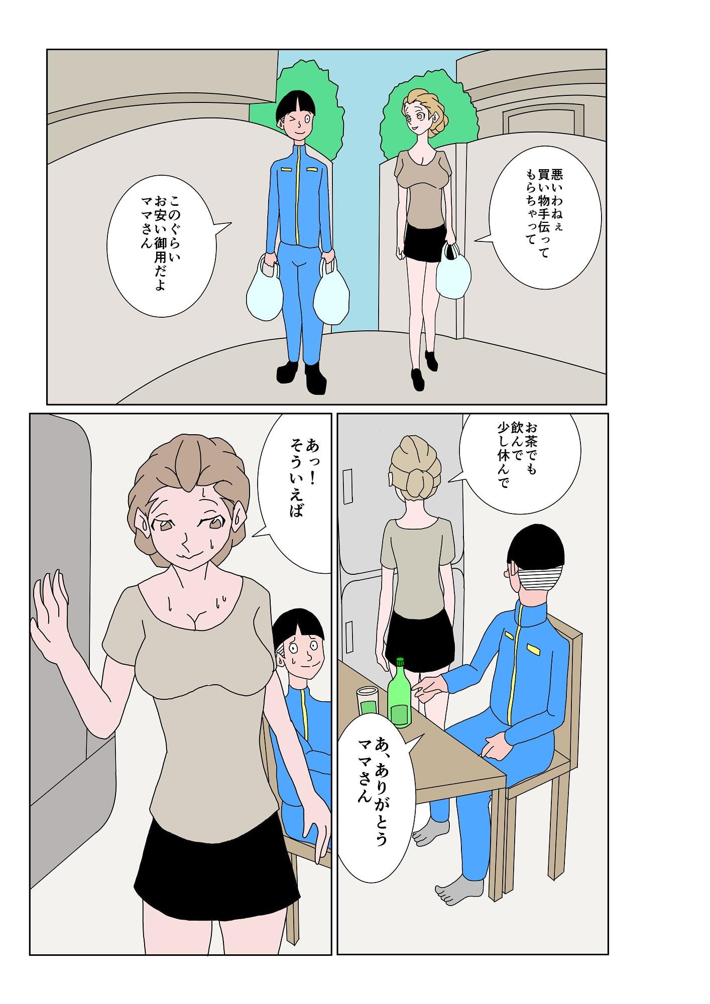 エロいもん(2)