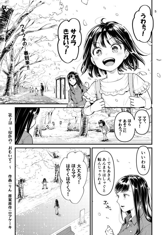 やっぱりママがすき(2)~桜色のおもいで~