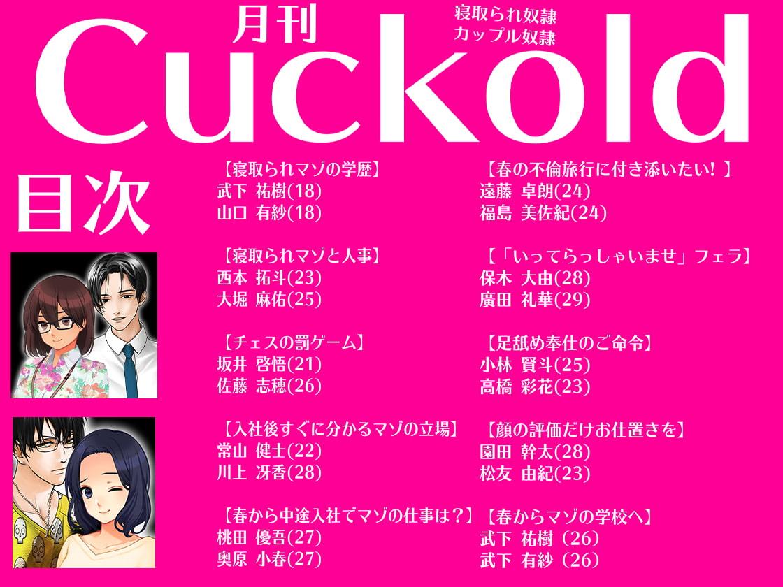 RJ322968 月刊Cuckold21年4月号 [20210424]