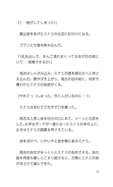RJ322991 お隣さんをいただきます☆ 映画館トイレ編 [20210403]