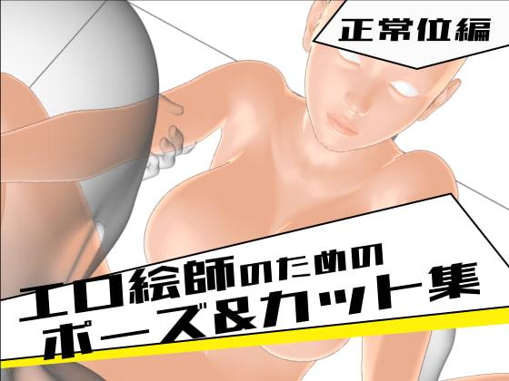 RJ323036 成人漫画作画キット 正常位編 [20210414]