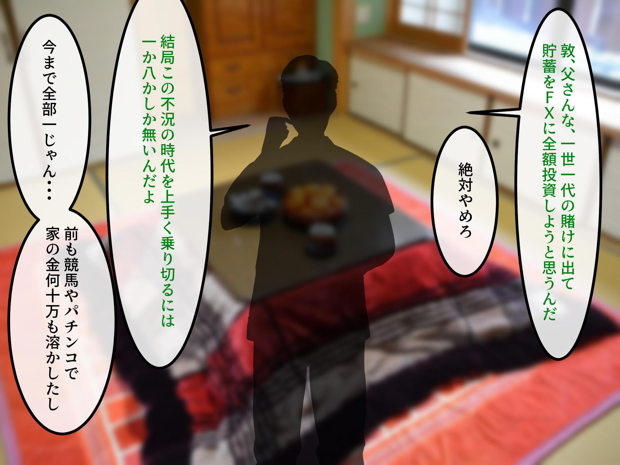 女友達の斎藤さん4 ~女友達ふたりの体を使って好き勝手に性欲処理する修学旅行編~