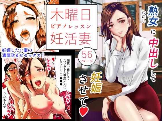 【新着同人誌】木曜日のピアノレッスン 妊活妻のアイキャッチ画像