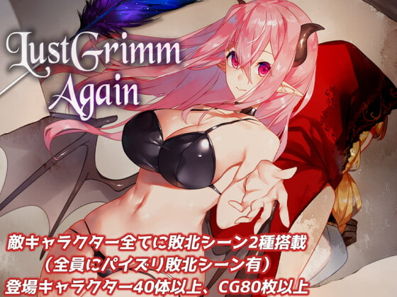 LustGrimmAgain for DLsite