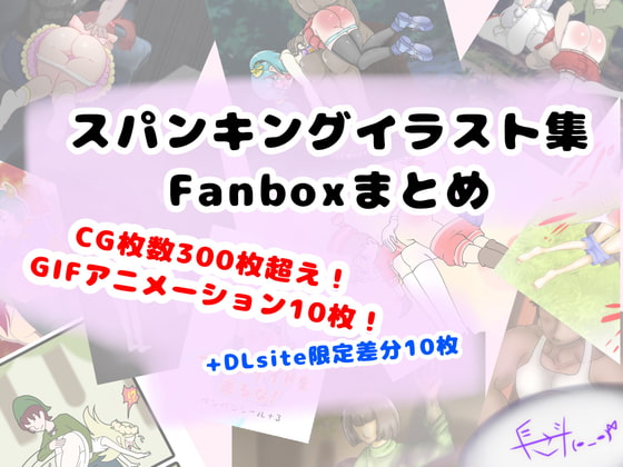 RJ323157 スパンキングイラスト集FAXBOXまとめ My pixivFanbox spanking ilustlations [20210405]