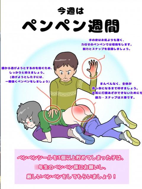 スパンキングイラスト集FAXBOXまとめ My pixivFanbox spanking ilustlations