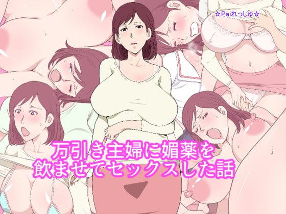 【新着同人誌】万引き主婦に媚薬を飲ませてセックスした話のトップ画像
