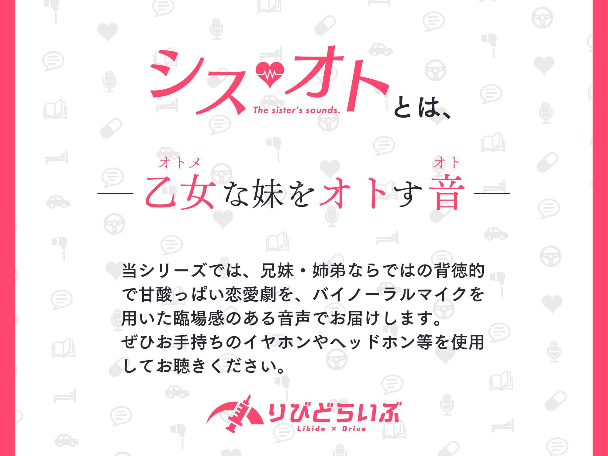 シスオト ~妹助けて恋仲えっち!~【KU100】