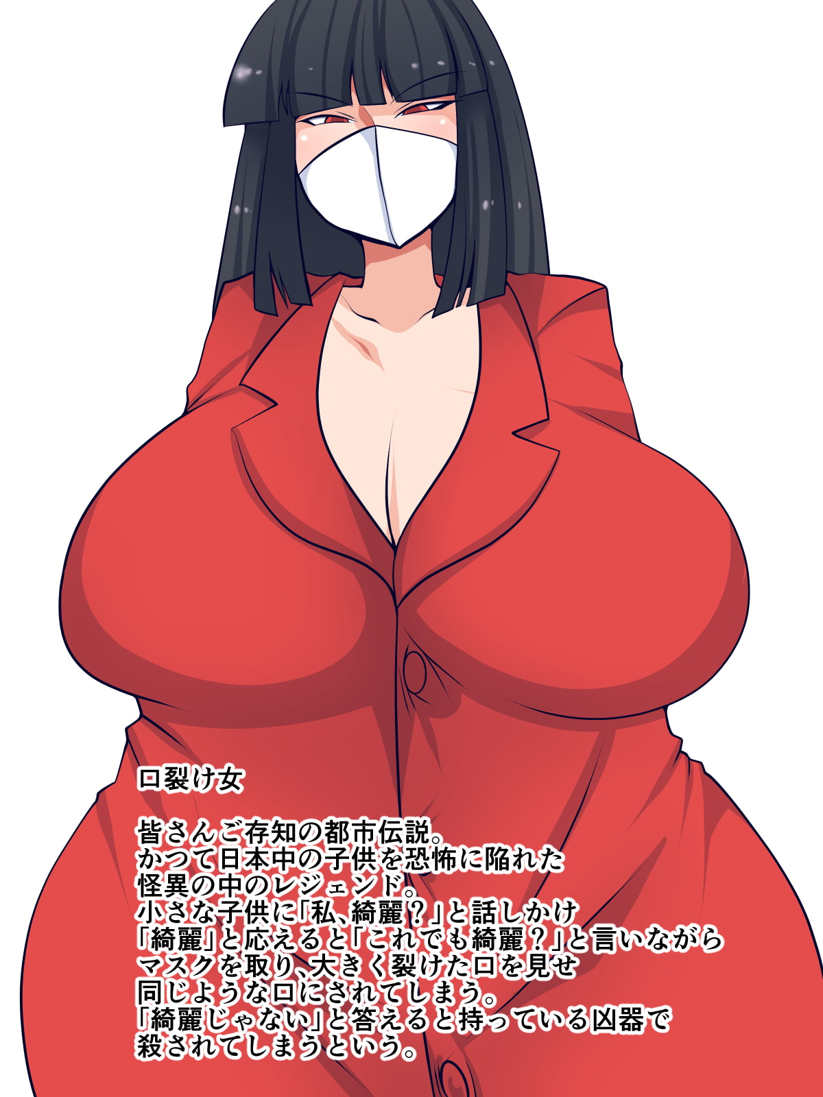 RJ323201 口裂け女VS巨根ショタ [20210406]