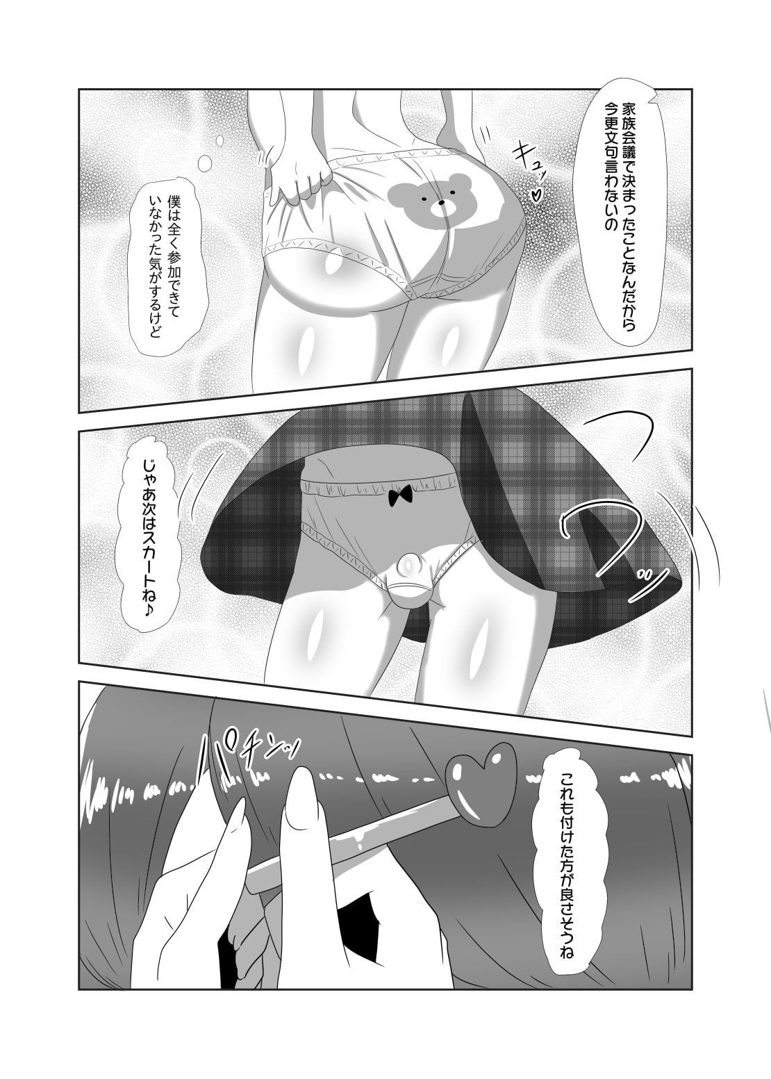 ふたなり家族のパパ治療日誌~ママのターン~