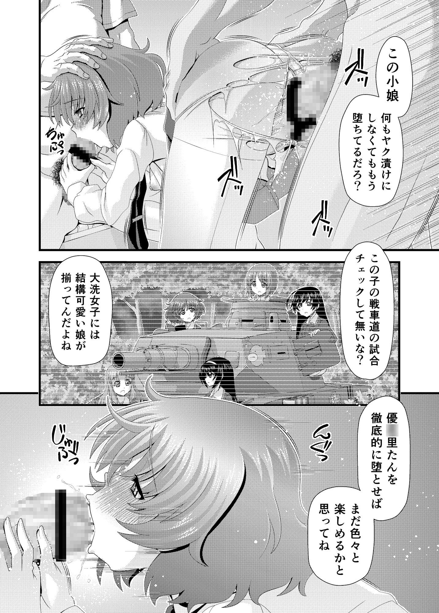 戦車乙女陵辱 壱 秋山優○里編2