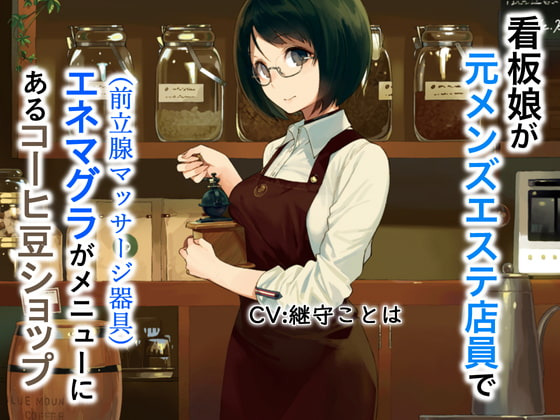 RJ323226 看板娘が元メンズエステ店員でエネマグラ(前立腺マッサージ器具)がメニューにあるコーヒーショップ [20210417]