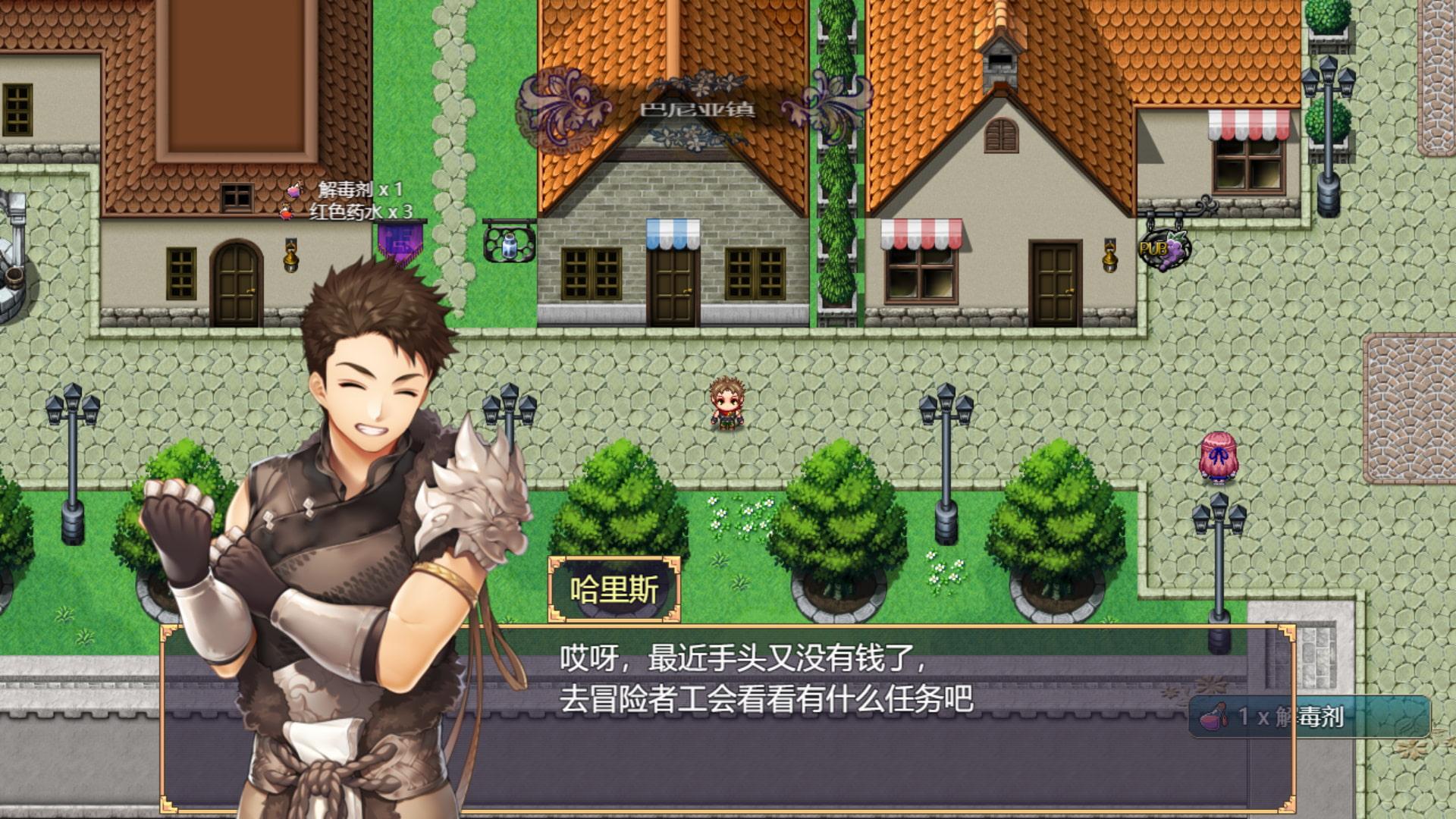 冒険の道(繁体中国語)のサンプル画像6