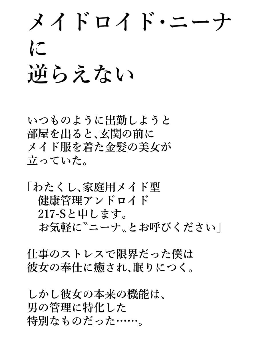 メイドロイド・ニーナに逆らえない (小夜夏ロニ子) DLsite提供:同人作品 – ノベル